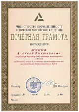 Certificate of Honour of the Ministry of Industry and Trade of the Russian Federation